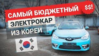 Nissan Leaf больше не нужен!  Самый дешёвый электрокар из Кореи Samsung sm3 (Renault...)