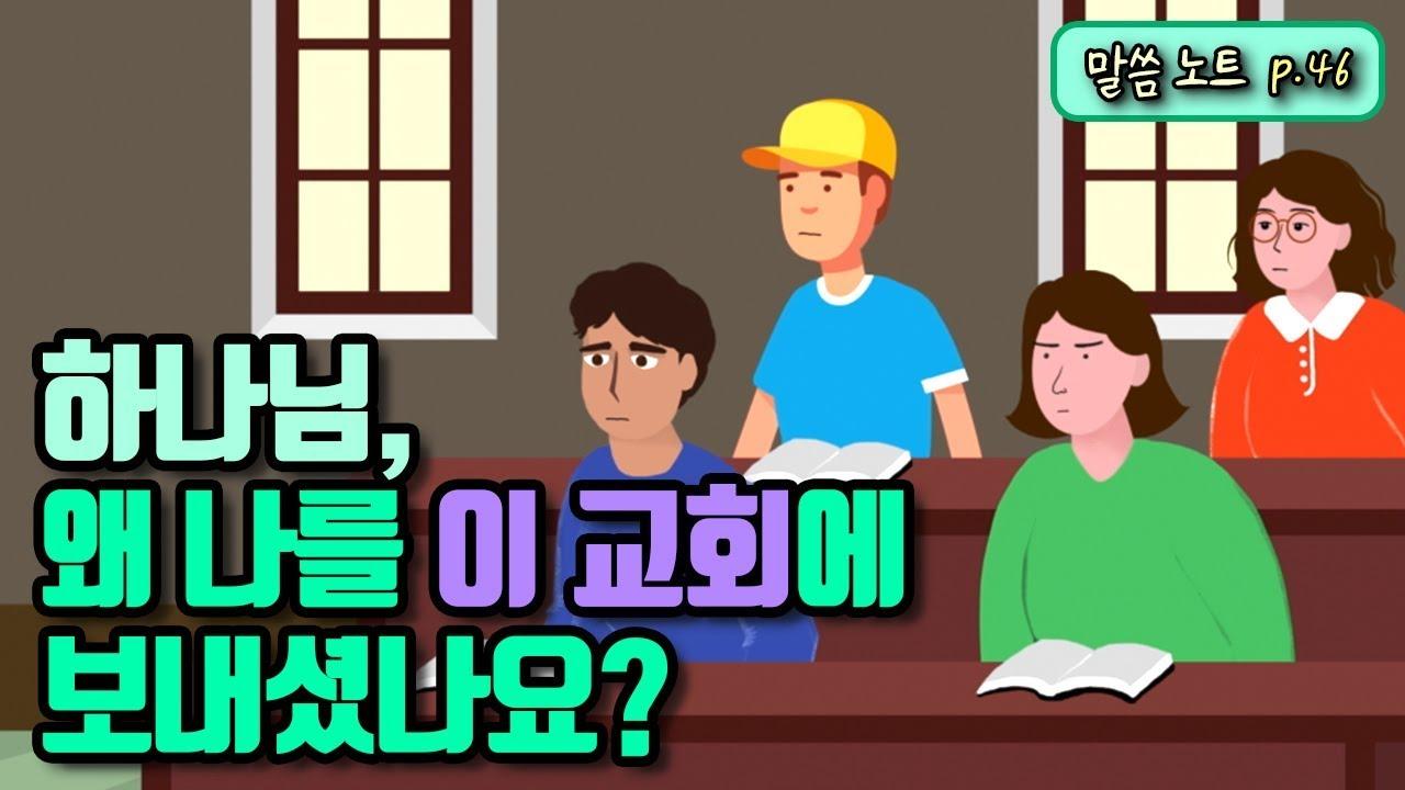 하나님, 왜 나를 이 교회로 보내셨나요? | 김민석목사