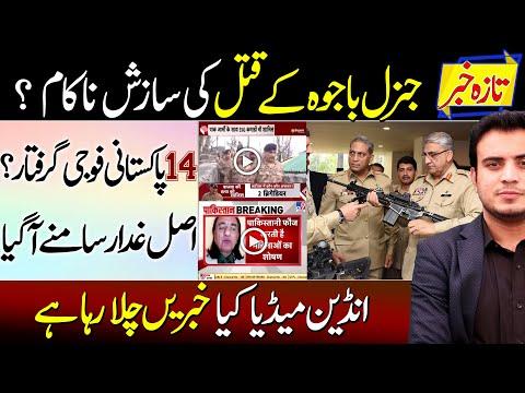 General Qamar Javed Bajwa's Life in Danger: Indian Media Claims | Find the Real Story - Najam Bajwa