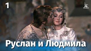 Руслан и Людмила 1-ая серия / Ruslan and Lyudmila film 1