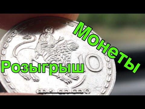 Розыгрыш Монеты 10 Тетри 1993 Грузия