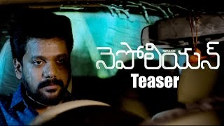 Napoleon Movie Teaser || Latest Telugu Movie