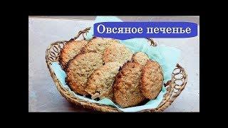 Вкусное овсяное печенье/ Мужчина на кухне
