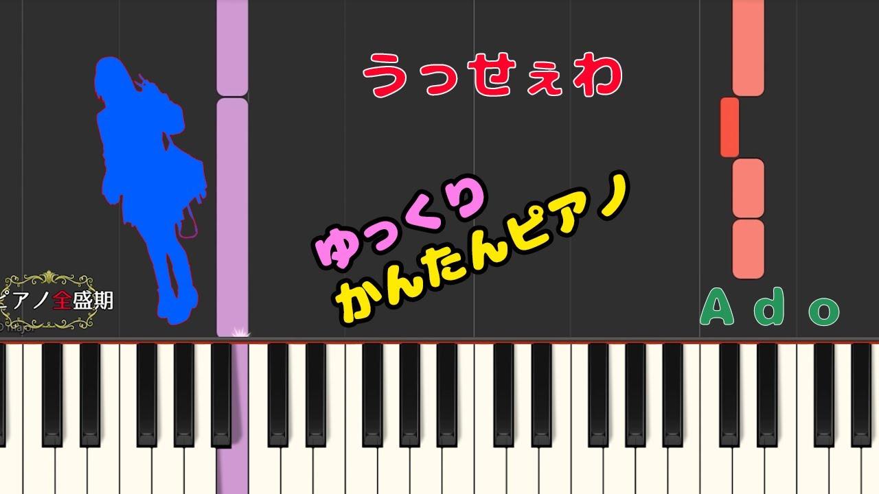 ピアノ わ うっせ ぇ