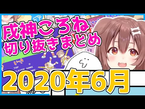 【ホロライブ】戌神ころね切り抜き総集編【2020年6月】