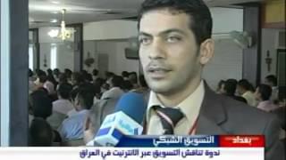 A.MARWA QNET:  تقرير العراقية عن كيونت في العراق تسويق شبكي