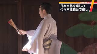 有形文化財・代々木能舞台で日本文化を楽しむ