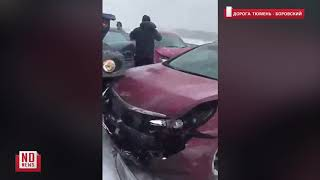 18 машин столкнулись на трассе под Тюменью