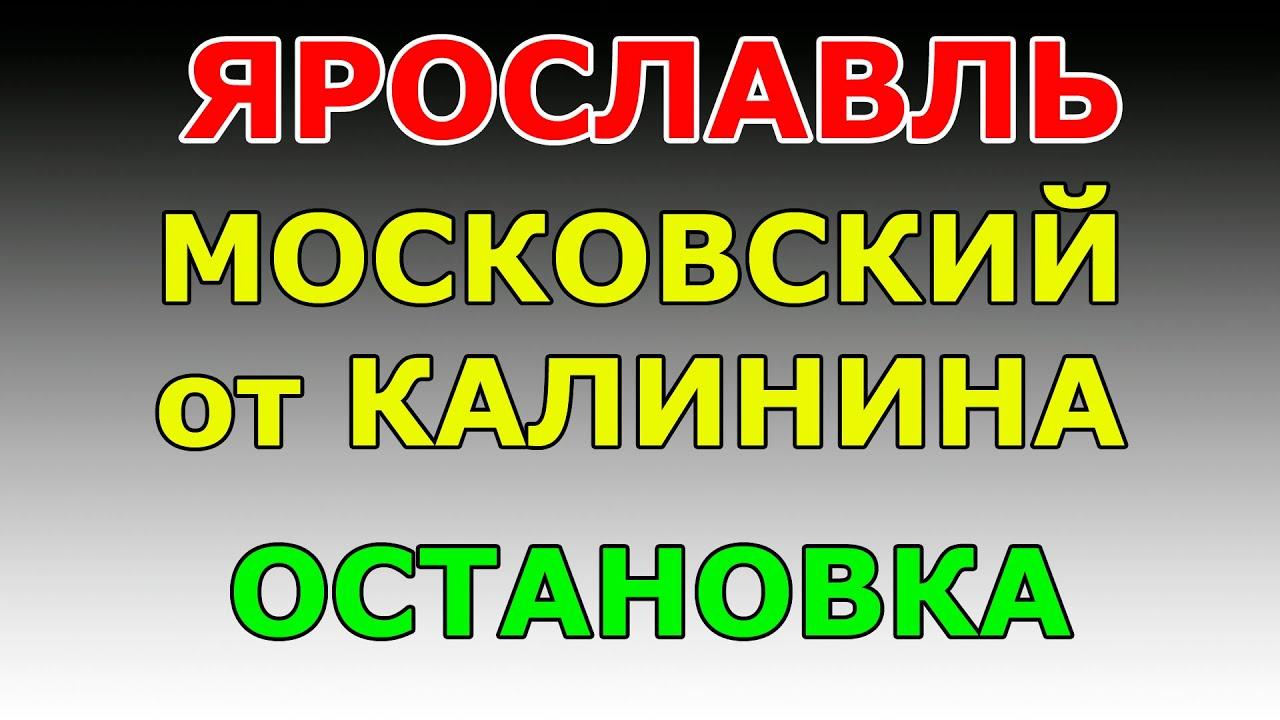 ОСТАНОВКА Московский пр-т от  ул. Калинина.  маршрут ГИБДД №2 г. Ярославль