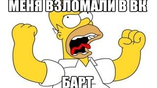 видео Как разморозить страницу В Контакте (сможет каждый)