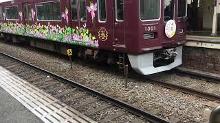 阪急1300系南方発車