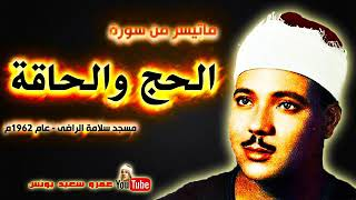 Qari Abdul Basit Surah Al-Hujj Recitation in 1962
