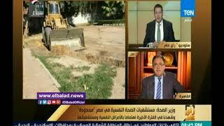 وزير الصحة: الرئيس السيسي وجه بإنشاء مستشفى نفسي جديد بمدينة بدر.. فيديو