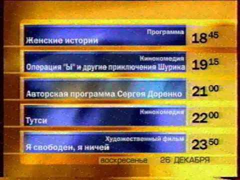 Программа передач и