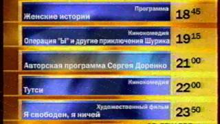 Программа передач и конец эфира (ОРТ, 25.12.1999)
