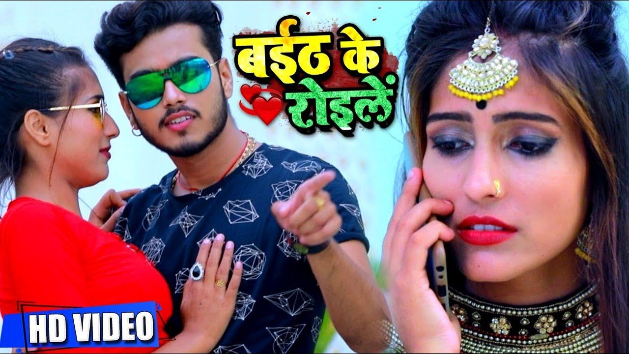 #VIDEO || Sad Song || #Abhishek Singh || बईठ के रोइले || #Shilpi Raj || Bhojpuri Hit Sad Songs 2020