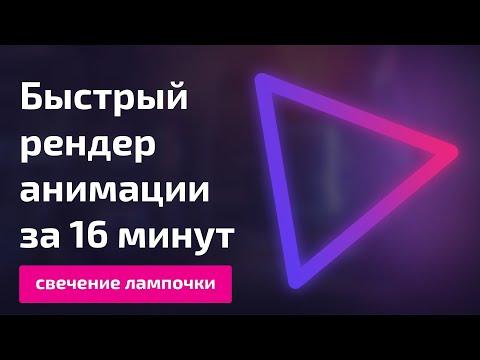 РЕНДЕР ДЛЯ АНИМАЦИИ ЗА 16 МИНУТ