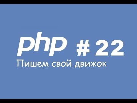[PHP] Пишем свой движок 2.0