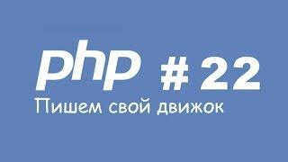 [PHP] Пишем свой движок с полного нуля. Часть 22 (Админ панель #1)