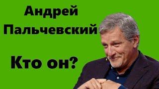 Кто такой Андрей Пальчевский? Биография кандидата в мэры Киева