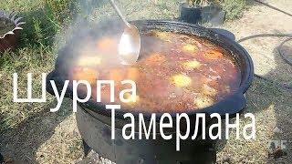 Шурпа Тамерлана Как приготовить шурпу Рецепт и истории