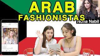 Like, DM, Unfollow: Americans React To Arab Fashionistas [Arabic Sub]