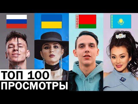 ТОП 100 клипов 2005-2020 по ПРОСМОТРАМ | Россия, Украина, Беларусь, Казахстан | Лучшие песни и хиты
