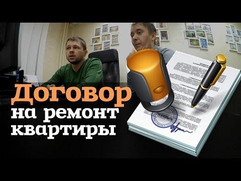Видео Договор на ремонт квартиры с физическим лицом
