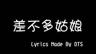 G.E.M. 鄧紫棋【差不多姑娘】(動態歌詞版)
