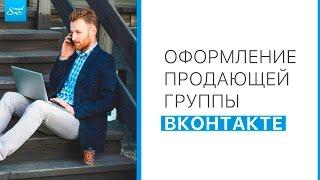 Как оформить продающую группу Вконтакте? Как создать магазин Вконтакте?