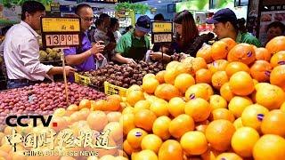 [中国财经报道] 财经数读:水果生鲜成中秋消费新风潮 | CCTV财经