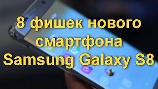8 фишек нового смартфона Samsung Galaxy S8