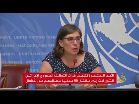الأمم المتحدة تصف مجزرة صعدة بالمروعة وتدعو للتحقيق  - 16:22-2018 / 8 / 10