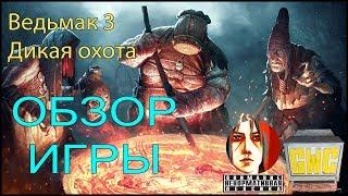 Обзор Ведьмак 3 Дикая Охота от SERGO (при поддержке ТО ГВЦ - Игры Без Цензуры)