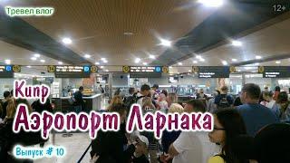 Аэропорт Ларнака, Кипр - Первый раз такое вижу - Нереальная толпа людей и очередь.
