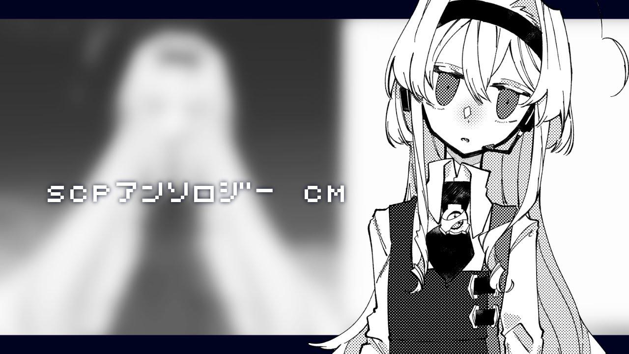 SCPコミックアンソロジーCM ▼018