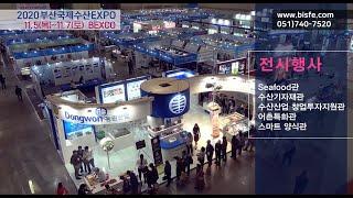2020 부산국제수산EXPO