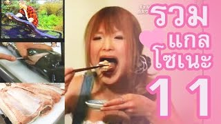 Repeat youtube video รวม แกลโซเนะ♥ ตอนกิน 11 ปลาไหลยักษ์