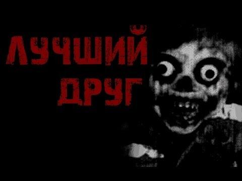 Страшные истории на ночь - Лучший друг