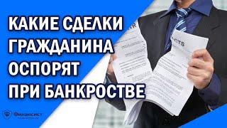 Банкротство физических лиц.  Недействительные сделки.(, 2016-08-11T15:33:54.000Z)