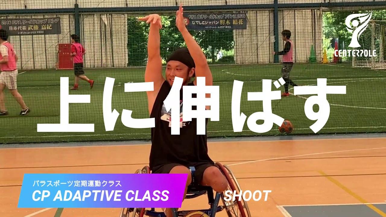 車いすバスケットボールシュートの打ち方 How To Shot on the Wheelchair
