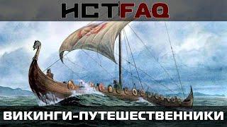 ИстFaq. Викинги-путешественники