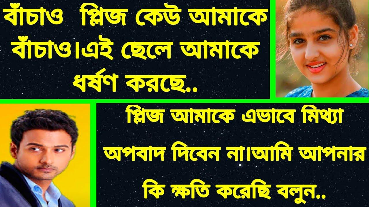 Download অবহেলিত ছেলেটি আজ বড় লোক  সকল পর্ব  The Neglected Boy Is a Big Man Today  Ashik -Priyanka -Mafi...
