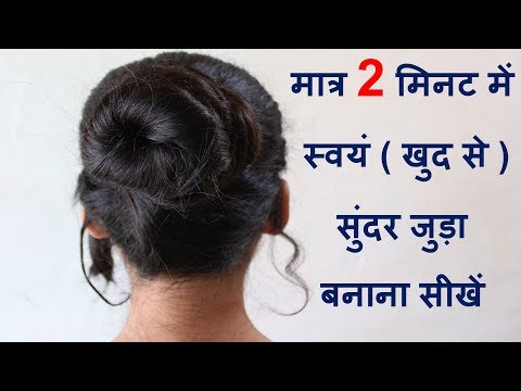 Best and Easy Juda Hairstyle | Bridal Bun hair style...