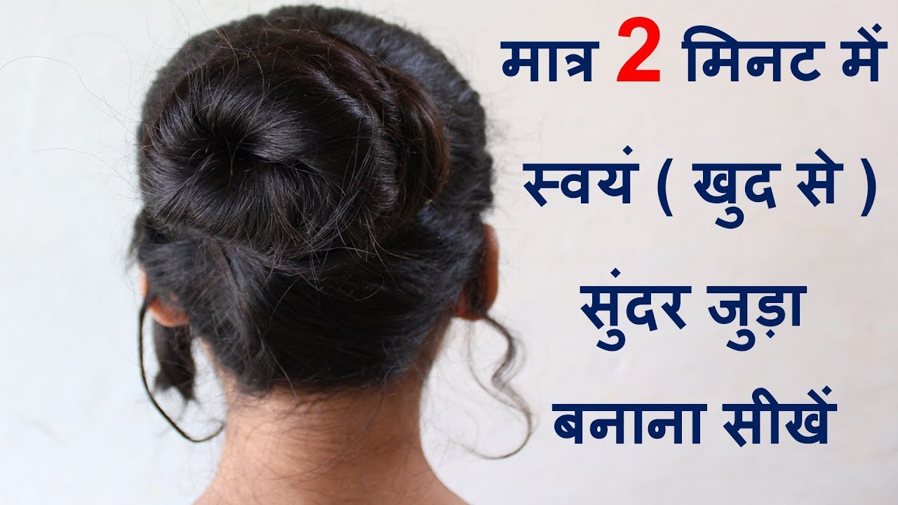 best and easy juda hairstyle | bridal bun hair style | juda