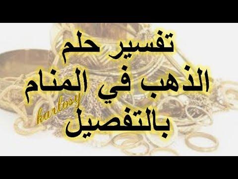 تفسير حلم الذهب في المنام بالتفصيل رؤية الذهب في الحلم لابن سيرين شرح كامل