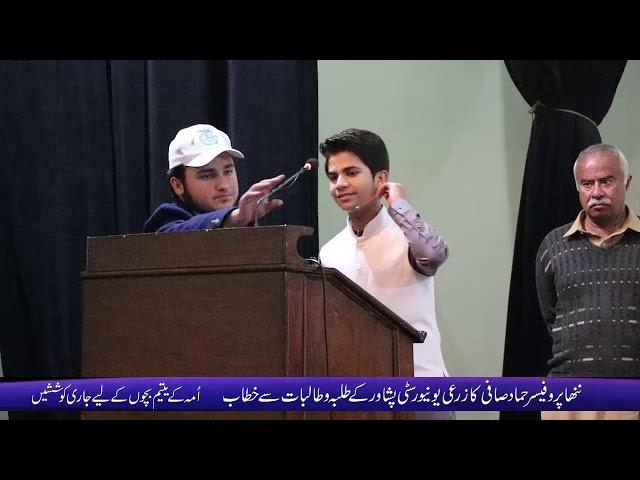 University of Agriculture, Peshawar Session / Hammad Safi / Little Professor