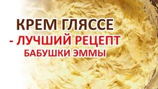 крем Гляссе - Рецепт Бабушки Эммы