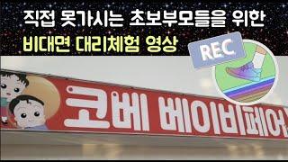 코베 베이비페어 출산 육아용품 탐방 리뷰 | 초보아빠도…