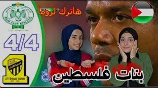 ردة فعل بنات فلسطينيات على مباراة وفوز الرجاء المغربي في كأس العرب للأندية /مباراة مجنونة